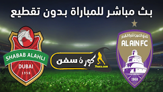 موعد مباراة شباب الأهلي والعين بث مباشر بتاريخ 23-10-2020 دوري الخليج العربي الاماراتي