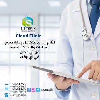برنامج ادارة العيادات الطبية cloud