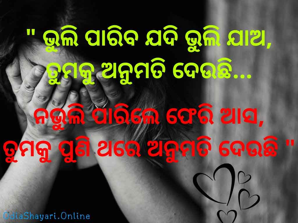 Odia Sad Shayari Images