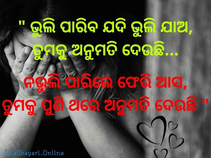 Odia Sad Shayari: Download Sad Shayari in Odia