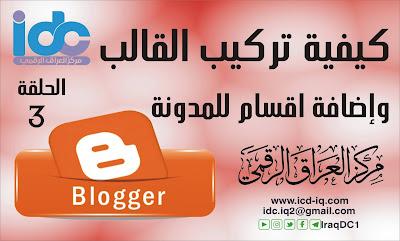 كيفية تركيب قالب أحترافي لمدونات بلوجر Blogger وكيفية اضافة الأقسام الرئيسية للمدونة