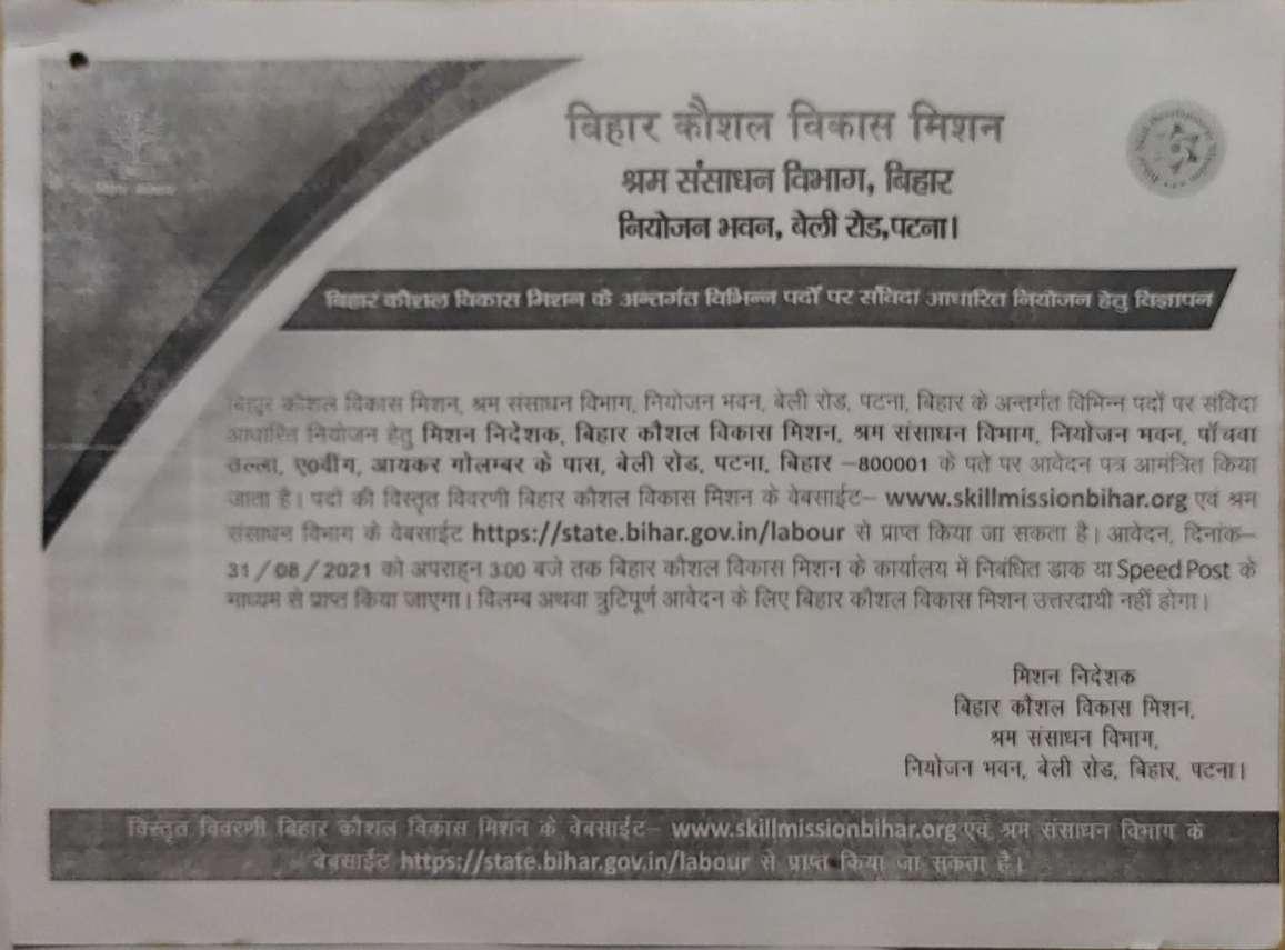 Various Job in Bihar Skill Development Mission