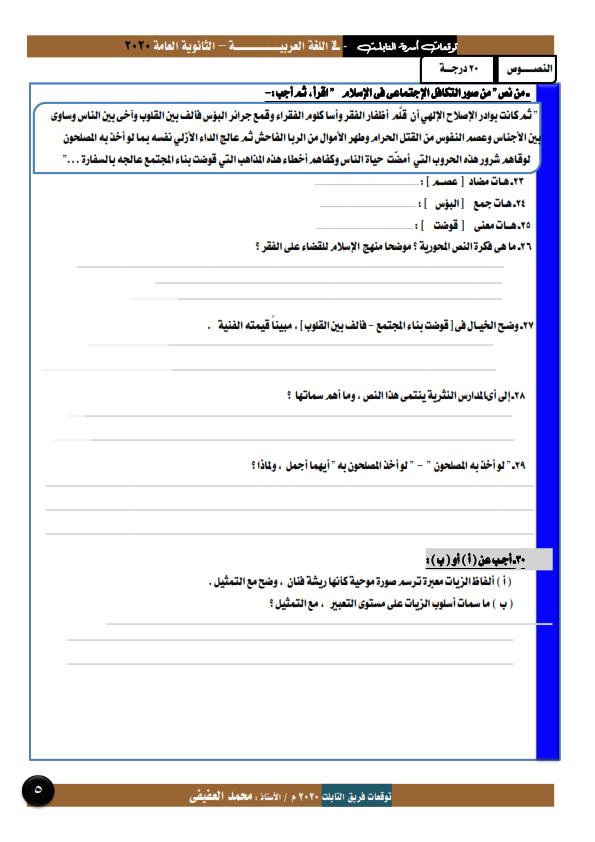 نماذج بوكليت لغة عربية متوقعة للصف الثالث الثانوى 2020 أ/ محمد العفيفي 11_005