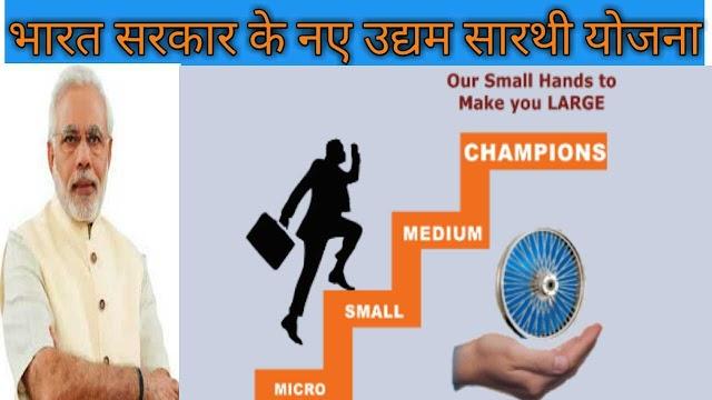 uttar pradesh सरकार की nayi udyog sathi yojana | उत्तर प्रदेश सरकार उद्यम साथी योजना से देगी स्वरोजगार