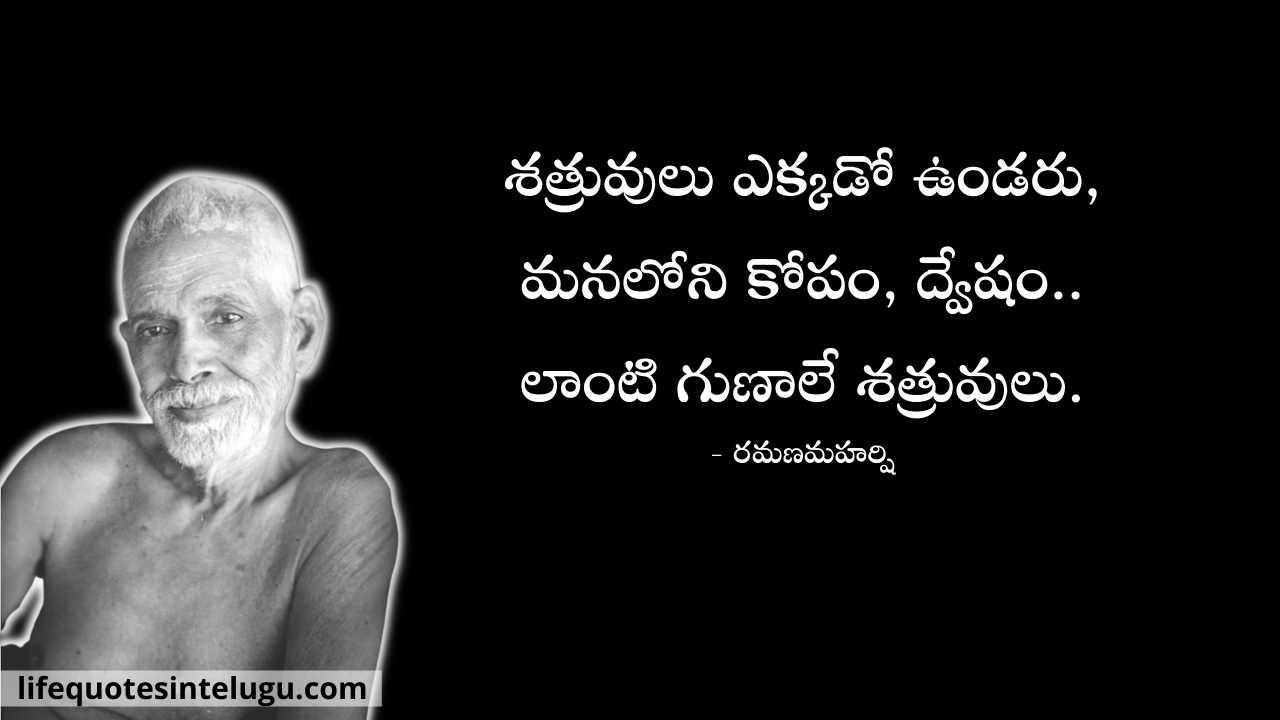 Ramana Maharshi Quotes In Telugu