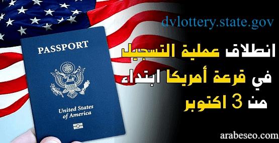 التسجيل في القرعة الامريكية 2020-2021