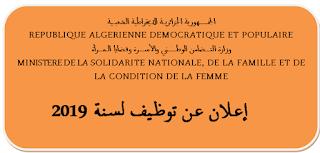كل ما يخص مسابقة وزارة التضامن الوطني
