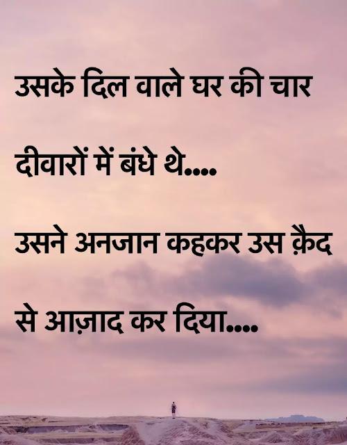 sad status hindi image