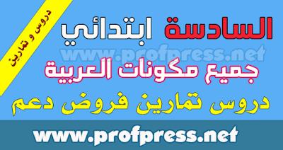 دروس فروض دعم اللغة العربية المستوى السادس ابتدائي:تراكيب صرف إملاء إنشاء