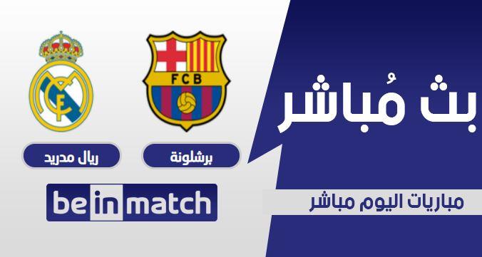 مقابلة برشلونة وريال مدريد اليوم