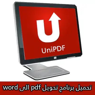 تنزيل برنامج تحويل pdf الى word للكمبيوتر
