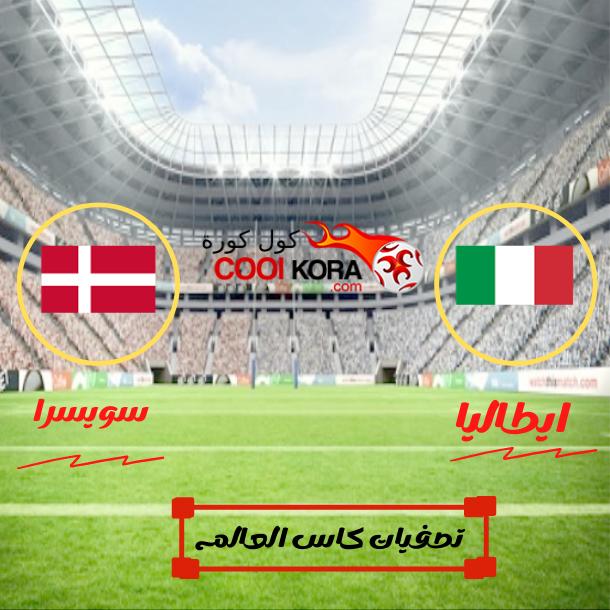 تقرير مباراة إيطاليا أمام سويسرا بطولة امم اوروبا 2020