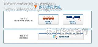 JR-West online train reservation 預約範圍