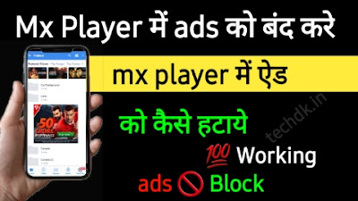Mx Player ads Stop/Band/Remove kaise karen ?, mx player में ऐड को कैसे हटाये
