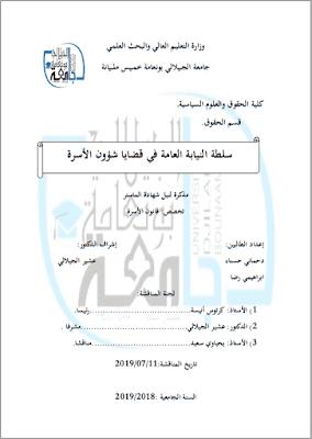مذكرة ماستر: سلطة النيابة العامة في قضايا شؤون الأسرة PDF
