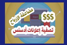 تصفية إعلانات أدسنس المجانية لمضاعفة الأرباح keywordspy