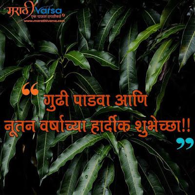 Happy Gudi Padwa SMS In Marathi