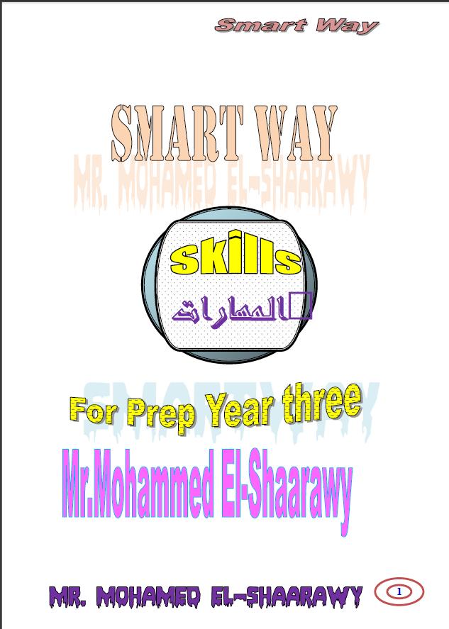 skills 3rd prep 2021 أفضل مذكرة مهارات انجليزى للصف الثالث الإعدادى 2021