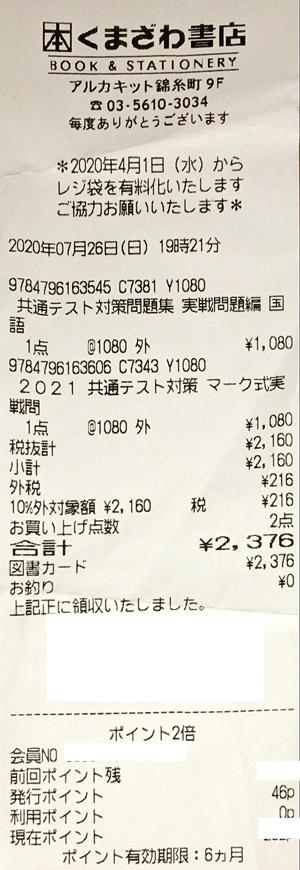 くまざわ書店 錦糸町店 2020/7/26 のレシート