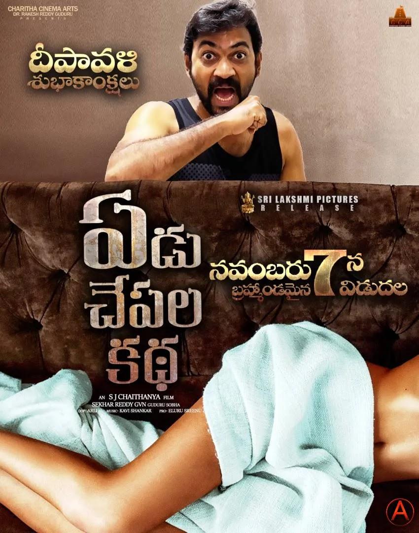 Yedu Chepala Katha Full Movie (2019) Tamil Telugu