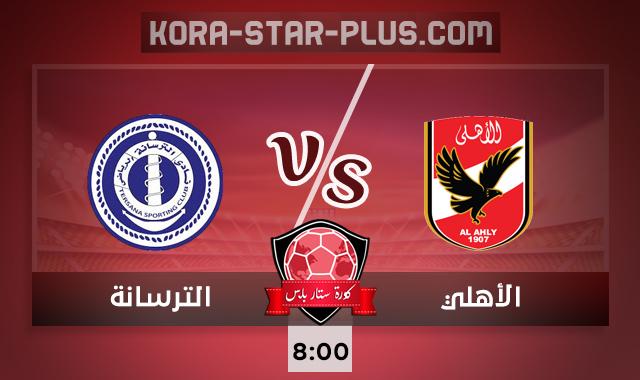 مشاهدة مباراة الأهلي والترسانة بث مباشر كورة ستار اليوم 30 09 2020 في كأس مصر