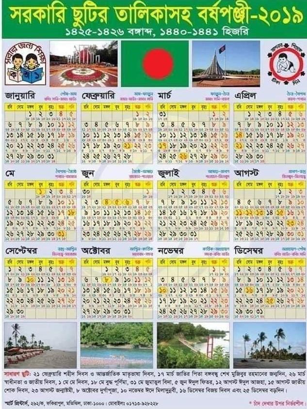 Holidays Calendar Bangladesh