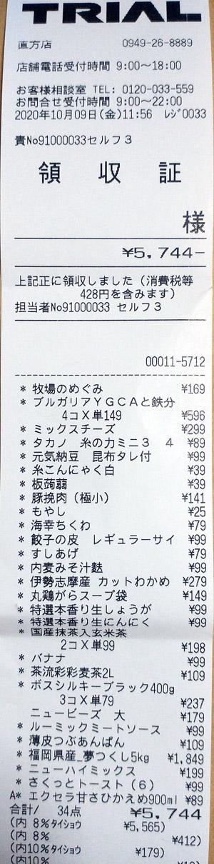 TRIAL トライアル 直方店 2020/10/9 のレシート
