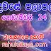 රාහු කාලය | ලග්න පලාපල 2019 | Rahu Kalaya 2019 |2019-11-24
