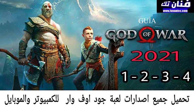 تحميل لعبة اله الحرب جود اوف وار God Of War 2021 للكمبيوتر والاندرويد مجانا برابط مباشر