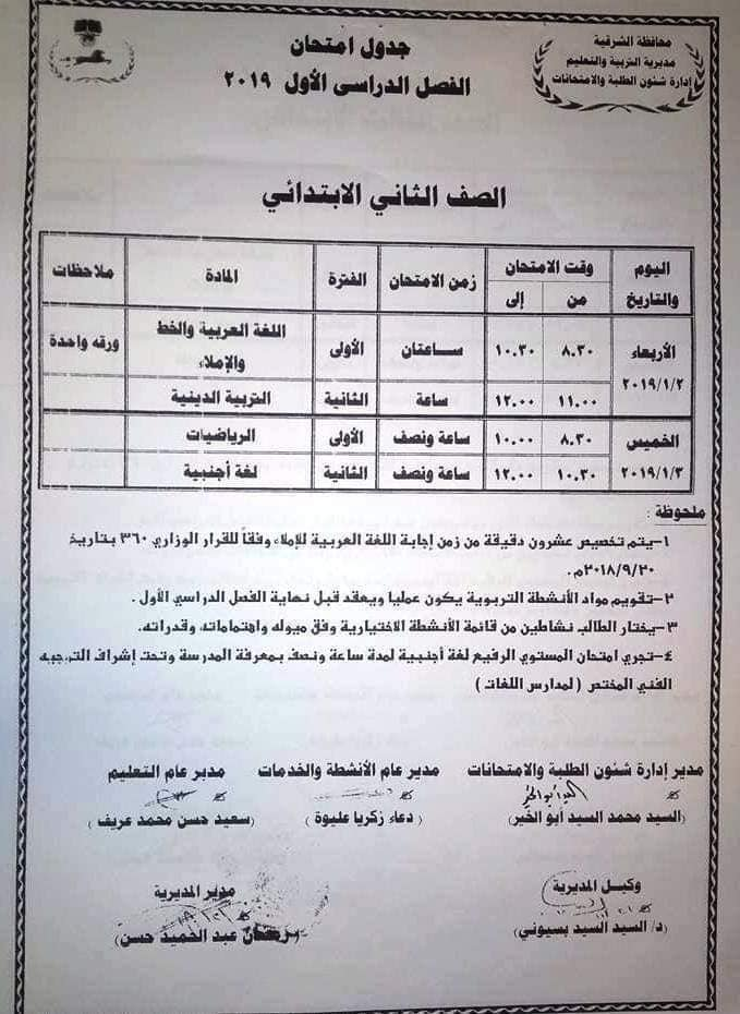 جدول امتحانات الصف الثاني الابتدائي 2019 محافظة الشرقية