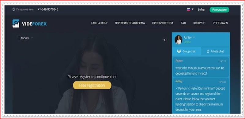 Мошеннический сайт videforex.com/ru – Отзывы? Компания VideForex мошенники! Информация