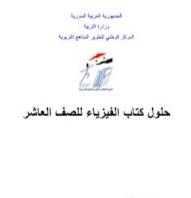 تحميل محلول كتاب الفيزياء للصف العاشر pdf سوريا المنهاج الجديد 2018-2019-2020-2021