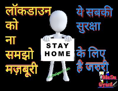 Lockdown Ko Na Sanjho Majburi-quotes hindi