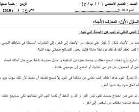 اختبار تشخيصي لمادة اللغة العربية للصف التاسع