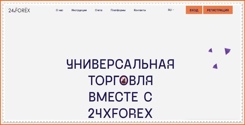 Мошеннический проект 24xforex.com – Отзывы, развод. Компания 24xFOREX мошенники