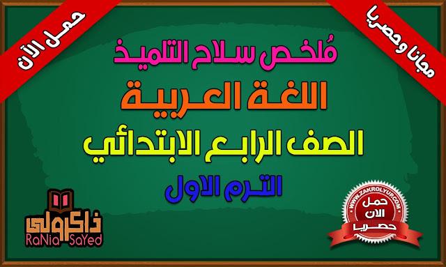 مذكرة اللغة العربية للصف الرابع الابتدائى الترم الاول سلاح التلميذ (حصريا)