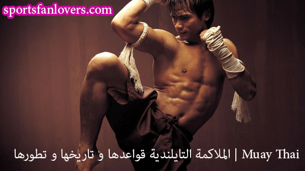 Muay Thai | الملاكمة التايلندية قواعدها و تاريخها و تطورها