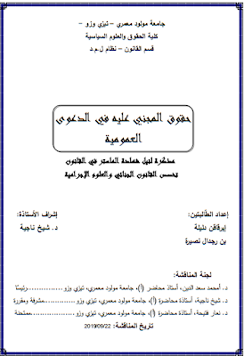 مذكرة ماستر: حقوق المجني عليه في الدعوى العمومية PDF