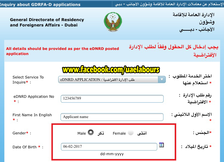 Check Online visa status in uae