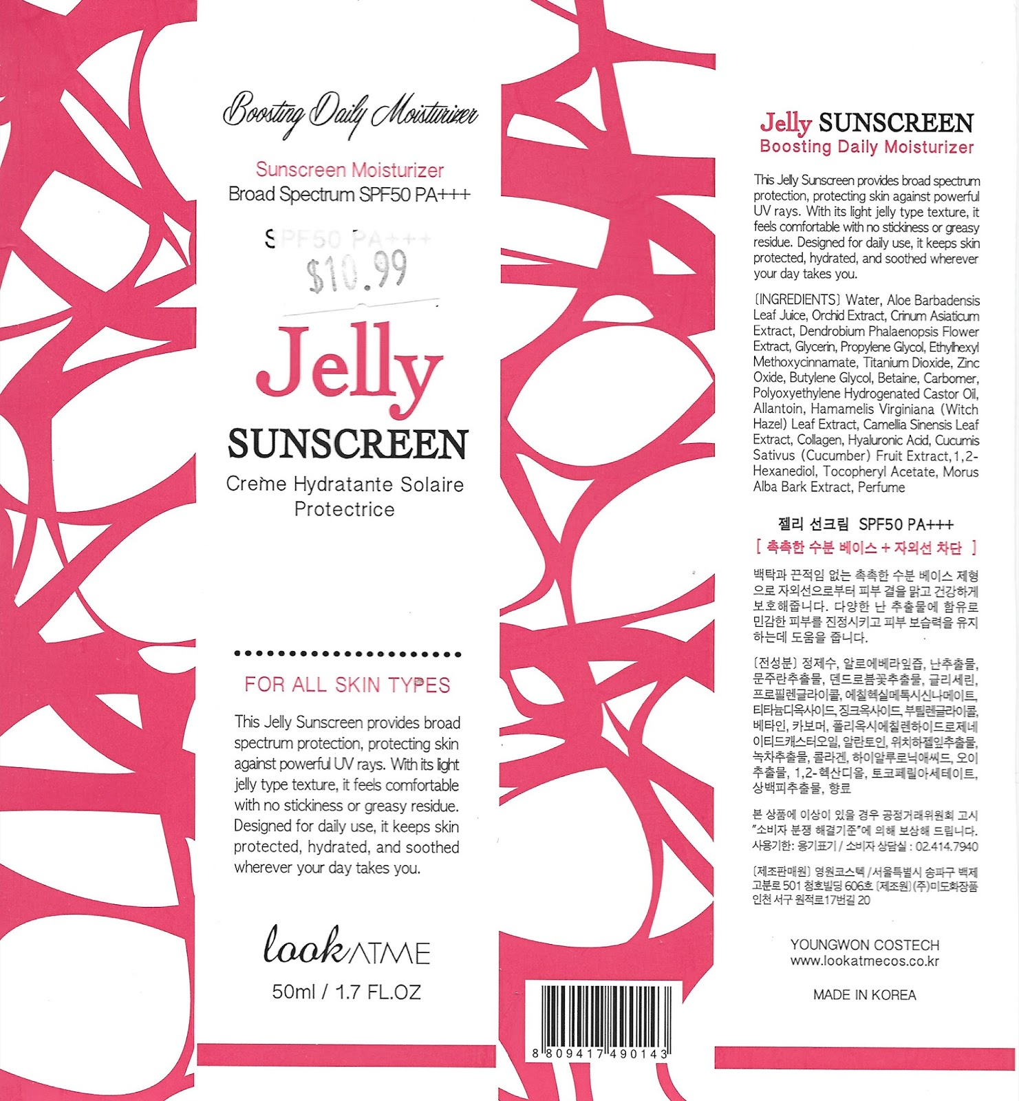 lavlilacs Look At Me Jelly Sunscreen SPF50 packaging