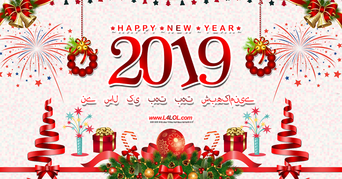 25 Fresh New Year Wishes 2019 Images
