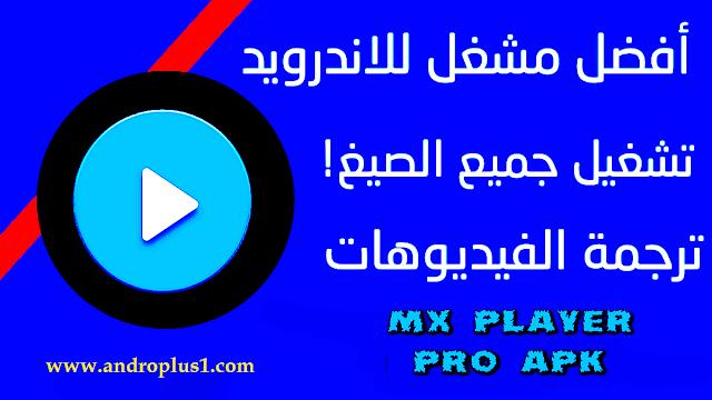 تحميل تطبيق MX Player Pro الإصدار الأخير