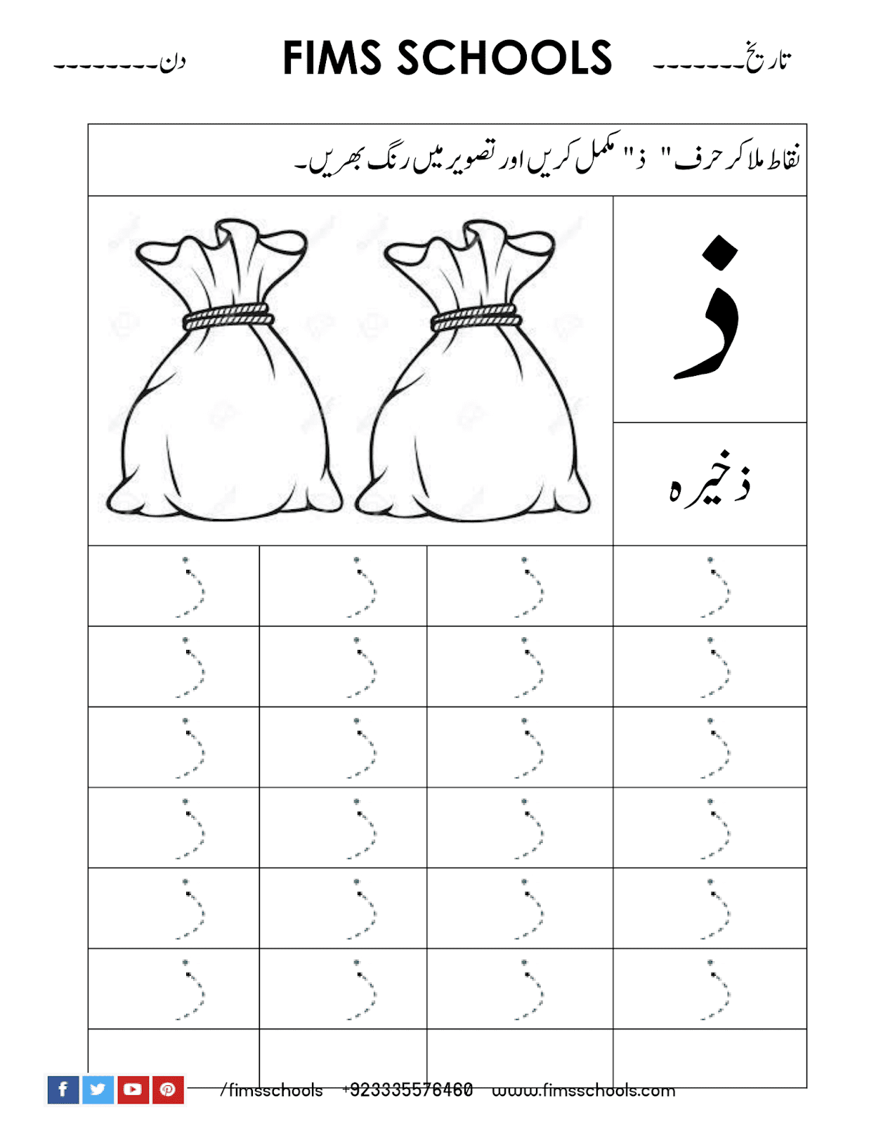 Zaal Urdu Tracing Worksheet