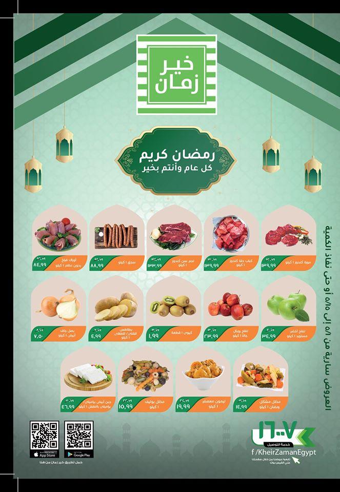 عروض خير زمان اليوم من 1 مايو حتى 15 مايو 2020 رمضان
