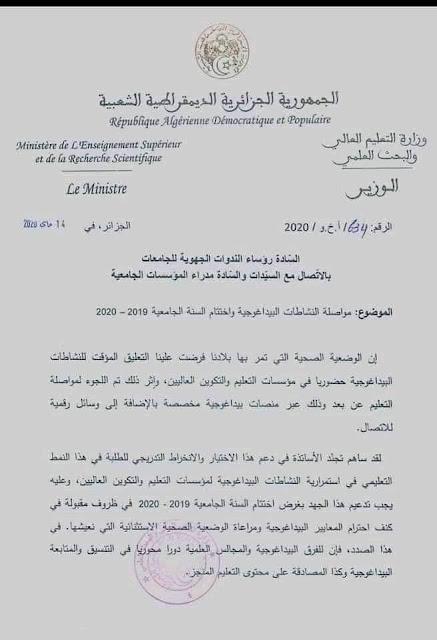 مراسلة وزير التعليم العالي رقم 634 الى رؤساء الندوات الجهوية للجامعات بتاريخ 14 ماي 2020