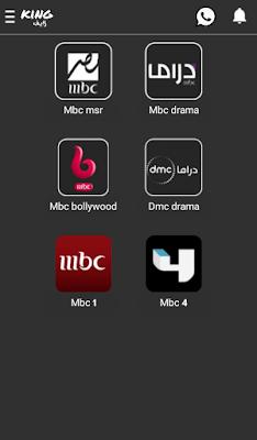 تحميل تطبيق King Live الخرافي لمشاهدة القنوات التلفزية المشفرة مجانا