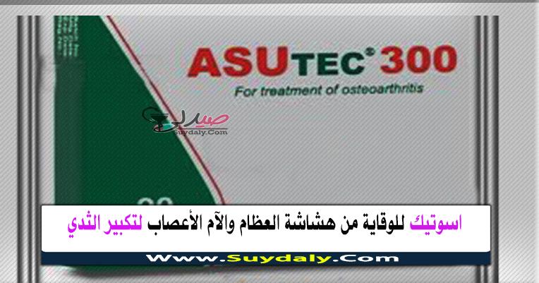 أسوتيك ASUTEC 300MG CAPS لعلاج هشاشة العظام والمفاصل والفوائد والأضرار والبديل والسعر في 2021