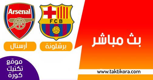 مشاهدة مباراة برشلونة وارسنال بث مباشر 04-08-2019 ودية