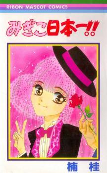 Migiko Nippon Ichi!! Manga