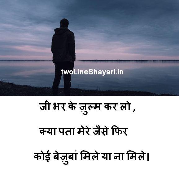 Very Sad Shayari Images, Very Sad Shayari Images Hindi, Very Sad Shayari DP,  Sad Shayari Photo HD, Sad Shayari Photo Download Dp